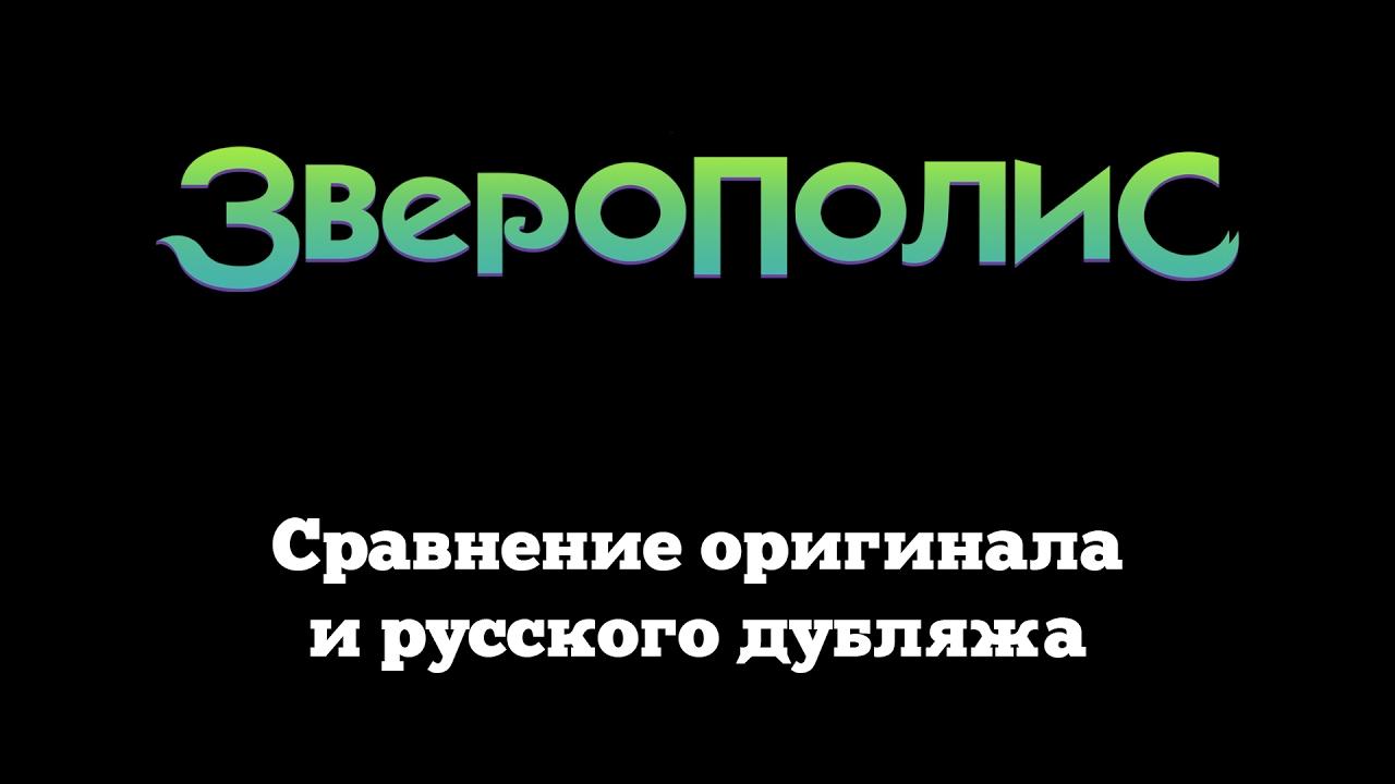 """""""Зверополис"""": сравнение оригинальной версии с дубляжом"""