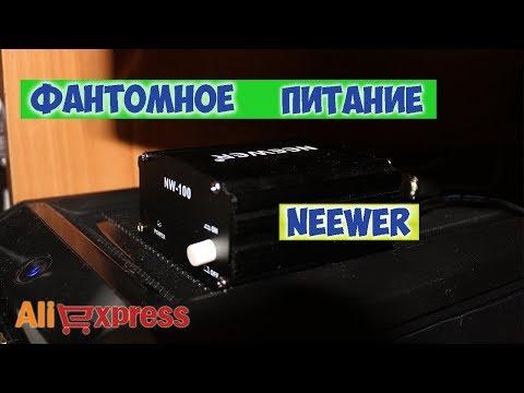 ФАНТОМНОЕ ПИТАНИЕ ДЛЯ МИКРОФОНА ВМ-800/ТЕСТ И ОБЗОР