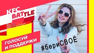 Я УЧАСТВУЮ в КФС Батл 2018 //  KFC BATTLE FEST 2018 - НЕ РЕАЛЬНО КРУТОЙ ШАНС