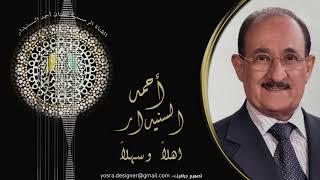 تحميل اغاني اهلاً وسهلاً بمن هو للملاح سلطان | أحمد السنيدار MP3