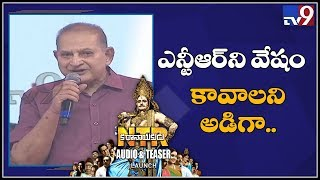 Superstar Krishna remembers NTR at 'Kathanayakudu' Audio Launch