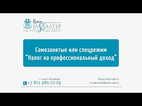 """Самозанятые или спецрежим """"Налог на профессиональный доход"""""""