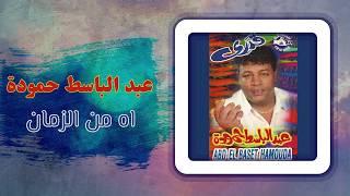 تحميل اغاني عبد الباسط حمودة - آه من الزمان | Abd El Basset Hamouda - Ah Men El Zaman MP3