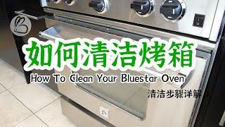 【如何清洁烤箱】Bluestar蓝星烤箱清洁步骤详解 (How To Clean Your  Oven)