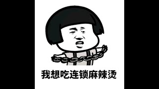 #搞笑蘑菇頭#帶爸去吃重慶火鍋/六大怪圈