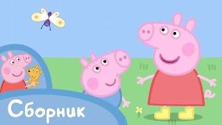 Свинка Пеппа - Cборник 3 (45 минут)