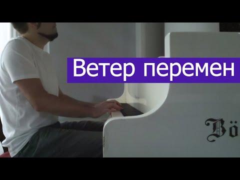"""Ветер перемен (из т/ф """"Мэри Поппинс, до свидания!"""") / Евгений Алексеев, фортепиано"""