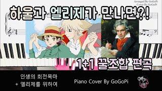 하울과 엘리제가 만나면?! | 인생의 회전목마X엘리제를 위하여 | 1+1 꿀조합 편곡 | 피아노 커버