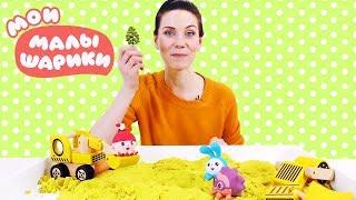 Мои Малышарики игрушки - Сборник для малышей - Играем в куклы