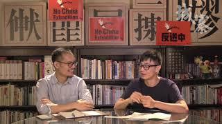 棕地:官商鄉黑的溫床 - 15/05/19 「敢怒敢研」2/2