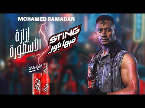 """""""ستينج يا كينج""""! النسخة الكاملة من إعلان محمد رمضان الجديد"""
