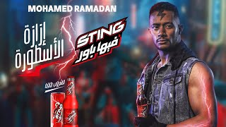 STING - Mohamed Ramadan / ستينج - محمد رمضان