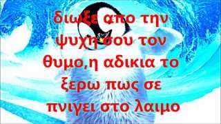 Happy Feet 2 Greek with Lyrics!