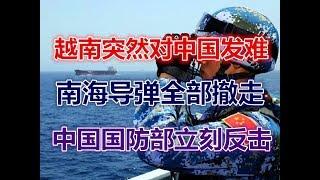 越南突然对中国发难,南海导弹全部撤走,中国国防部立刻反击!