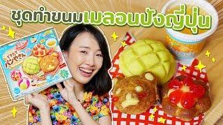 ซอฟรีวิว ขนมญี่ปุ่นทำเองเซ็ตเมลอนปัง!【Kracie Popin Cookin DEKITATE PAN YASAN DIY】