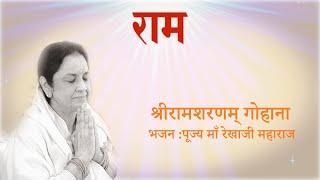 Shree Ram Sharnam: श्रीरामशरणम् भजन: ऐ सीस झुकावां मैं तेरे हज़ूर सतगुरु