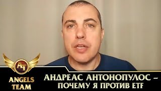 Андреас Антонопулос - почему я против ETF