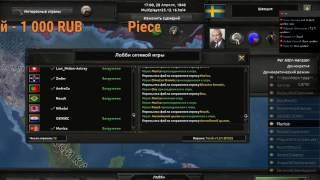4 сетевая партия по HoI IV - Шведский барыга в тяжёлом положении pt5