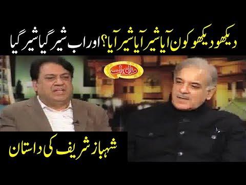Daikho Daikho Kaun Geya Shair Geya Shair Geya – Shehbaz Sharif In Mazaaq Raat – Dunya News