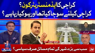 Karachi Problems Is Political? | Ab Baat Hogi With Faysal Aziz | 7 July 2021 | Complete Episode