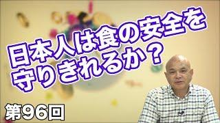 第96回 中国が一歩先へ!?日本人は食の安全を守りきれるか?