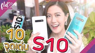 สรุป 10 จุดเด่น Samsung Galaxy S10!! | เฟื่องลดา