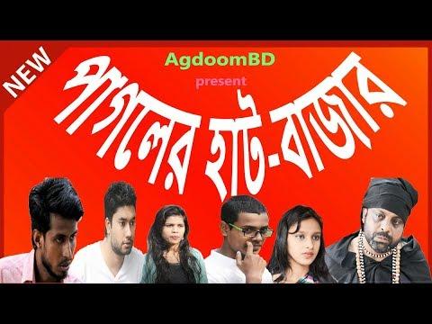 Download Pagoler Haat Bazar-(Episode-1) Bangla Comedy Natok 2018 ft Mithun Raj HD Mp4 3GP Video and MP3