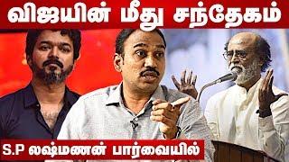 விஜய்யின் பேச்சு ஆபத்தானது | SP லக்ஷ்மணன் பார்வையில் | Episode 7