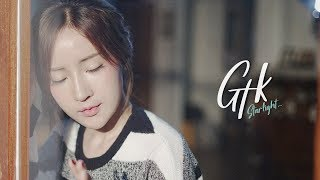 แพ้ - GTK [ OFFICIAL MV]