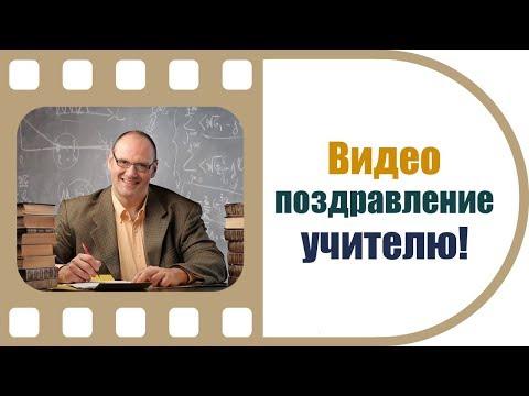 Поздравление с днем учителя | Видео подарок дорогому учителю на юбилей