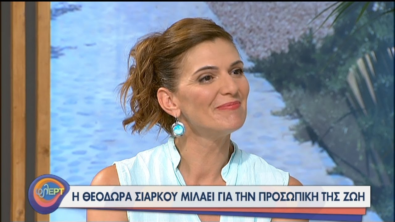 Η Θεοδώρα Σιάρκου φλΕΡΤαρει στην παρέα μας! | 02/09/2020 | ΕΡΤ