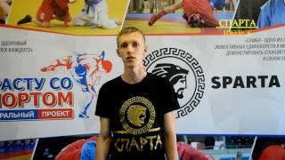 Иван Чернышов: отзыв о мужском проекте Спарта Ижевск