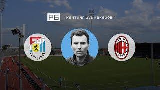 Прогноз и ставка Александра Григоряна: «Дюделанж» — «Милан»