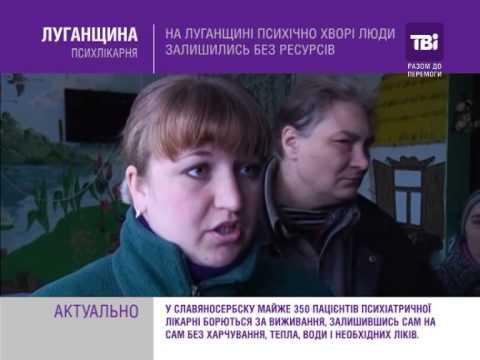 На Луганщині психічно хворі люди залишились без ресурсів.