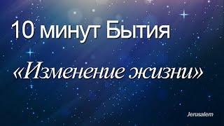 """10 минут Бытия - 002(Бытие 1:3) / """"Изменение жизни"""""""