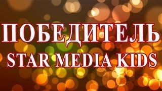 """Победитель конкурса """"БЕГОВЕЛ от героев мультфильма """"Бременские Разбойники"""". StarMediaKids"""