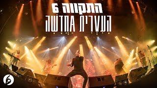 התקווה 6 - העברית החדשה (קליפ רשמי)