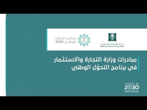 """مبادرة """"البرنامج الوطني لتعزيز التنافسية"""""""