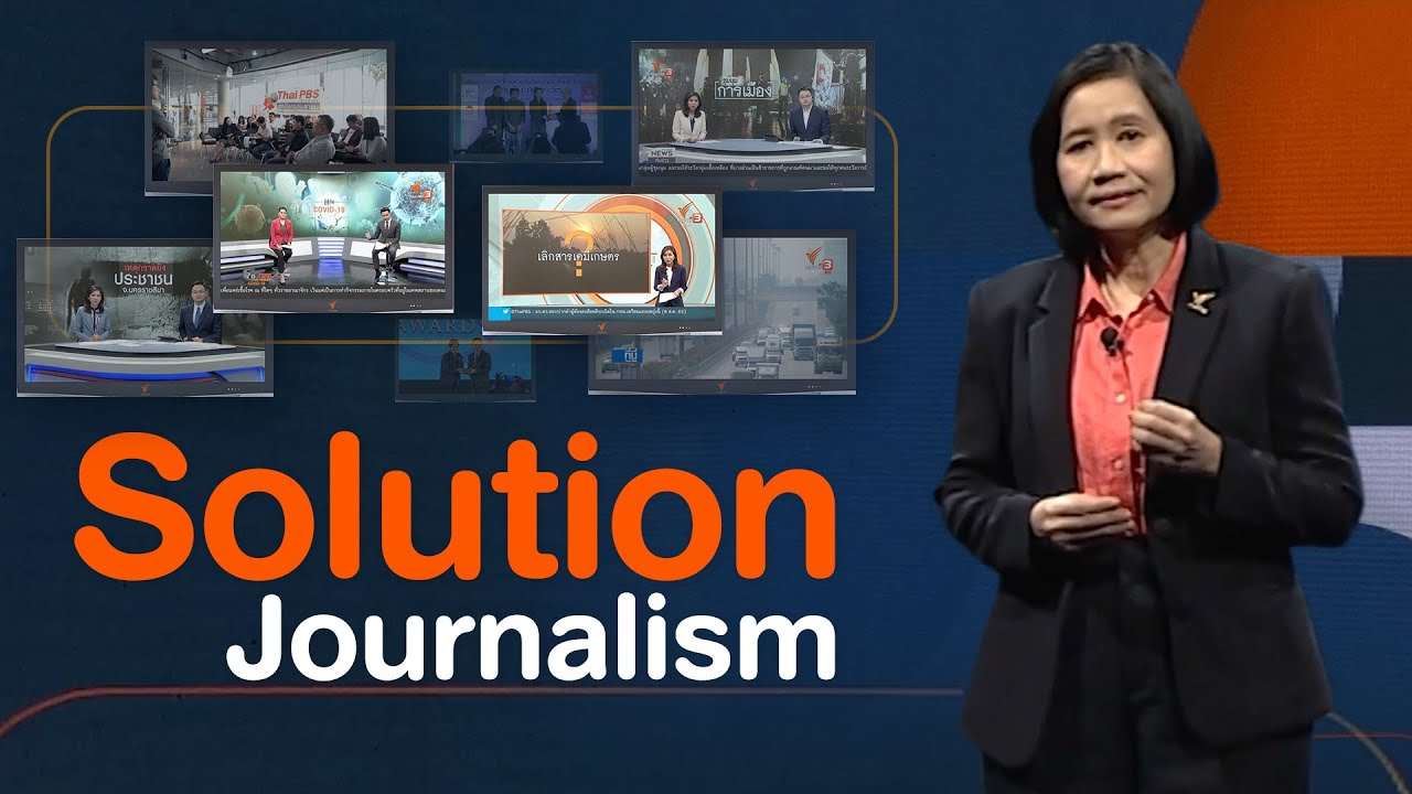 Solution Journalism เรียนรู้หาทางออกให้สังคม