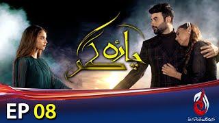 Charagar | Episode 8 | Faizan Sheikh, Sukyna Khan And Maryam Noor | Aaj Entertainment