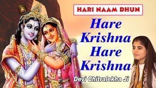 Hare Krishna Hare Krishna - 2017 Krishna Devotional Song Devi Chitralekhaji