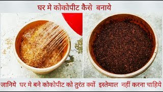 Coco Peat Making At Home # Don't Use Home Made Coco Peat For Seeds Germination Just After Making It.