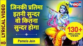 जिनकी प्रतिमा इतनी सुन्दर वो कितना सुन्दर होगा - Naam Hai Tera Taran Hara : नाम है तेरा तारण हारा - Download this Video in MP3, M4A, WEBM, MP4, 3GP