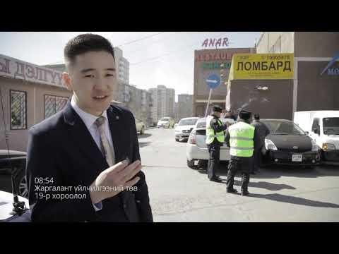 Daatgaliin - новый тренд смотреть онлайн на сайте Trendovi ru
