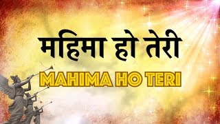 महिमा हो तेरी Mahima Ho Teri - Lyrics   - YouTube