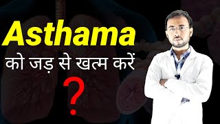Asthma treatment in Hindi | asthma symptoms | asthma attack | how to cure asthma permanently
