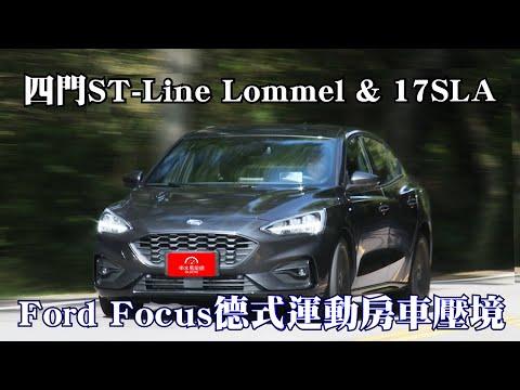 Ford Focus德式運動房車壓境 四門ST-Line Lommel & 17SLA【新車試駕】