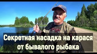 Не обычные снасти для ловли карася