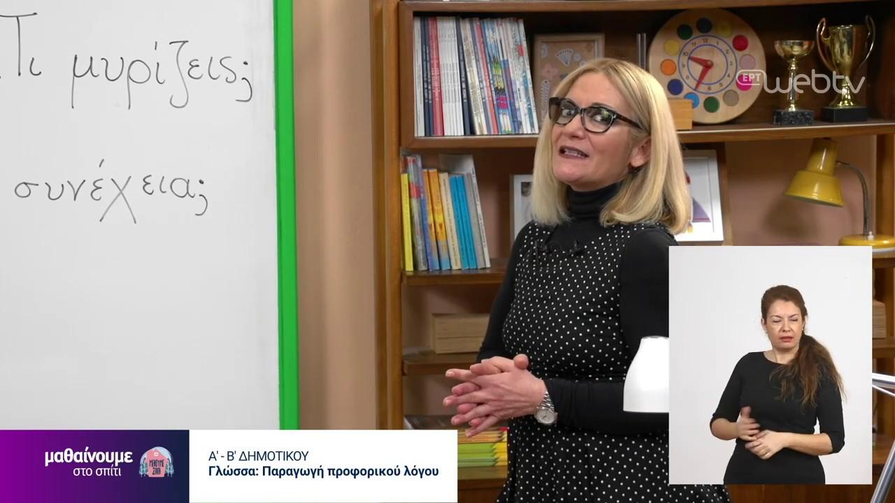 Μαθαίνουμε στο Σπίτι : Γλώσσα Α-Β Δημοτικού | Παραγωγή προφορικού λόγου | 27/04/2020 | ΕΡΤ