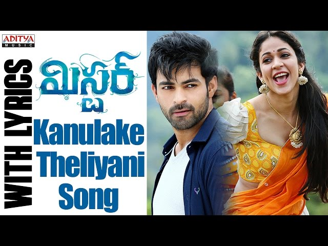 Kanulake Teliyani Audio Song | Mister Movie Song | Varun Tej, Hebah Patel